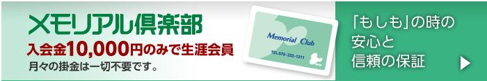 メモリアル倶楽部 入会金10,000円のみで生涯会員